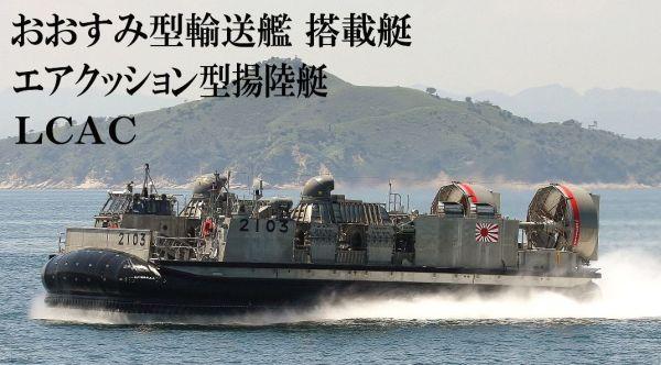 エアクッション型揚陸艇